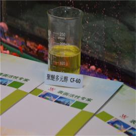 油污乳化剂渗透剂聚醚多元醇3300IN