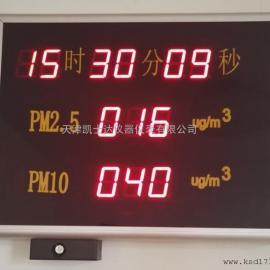 工地扬尘沙尘检测仪PM2.5显示屏PM10监测订做