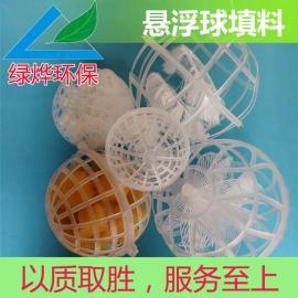 悬浮球填料 多孔球型悬浮填料 球型填料