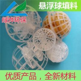 悬浮球填料 多空旋转球形悬浮填料 无需固定