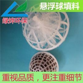 悬浮球型填料 多空旋转球形悬浮填料 使用寿命长