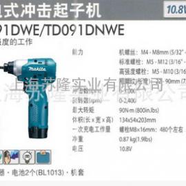 日本牧田充电式冲击起子机TD091DWE电动工具