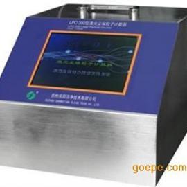 大流量台式激光尘埃粒子计数器代理商报价