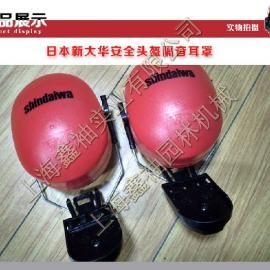 日本新大华安全头盔隔音耳 罩安全帽耳罩 安全帽隔音耳罩