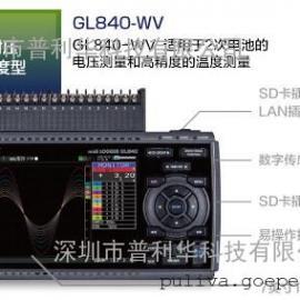 日本图技GRPAHTEC GL840-WV数据记录仪