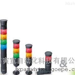 施耐德XVB,XVU通用型指示灯柱