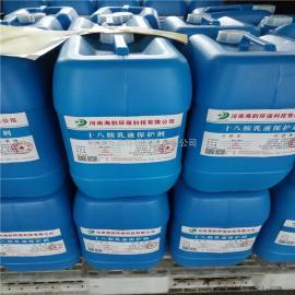 十八胺乳液保护剂10%含量停炉保护剂价格--