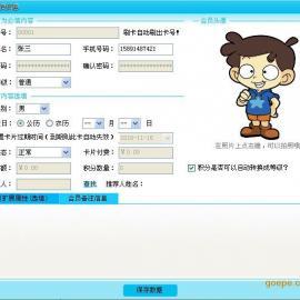 西安会员软件宝鸡连锁会员软件渭南咸阳会员软件安康会员软件