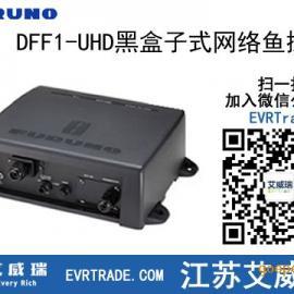 古野DFF1-UHD黑盒子式网络鱼探仪 分辨鱼和钓鱼鱼饵