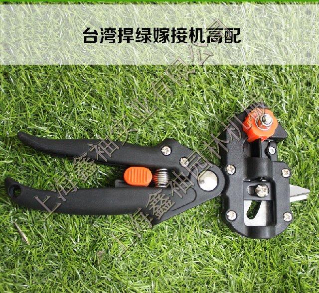 果树嫁接机,果树嫁接器,台湾进口嫁接器,套装嫁接器 台湾捍绿