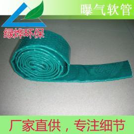 曝气软管 橡胶软管