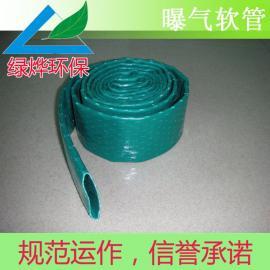 绿烨环保曝气软管 水处理曝气设备