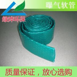 绿烨环保水处理曝气软管