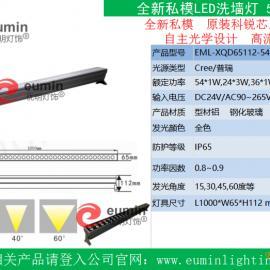 新款72W洗墙灯DMX512外控洗墙灯