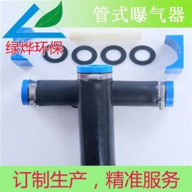 管式曝气管
