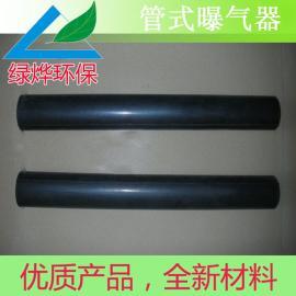 管式曝气器 微孔曝气管 结构简单 氧利用率高