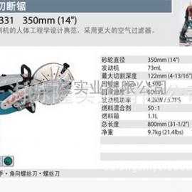 日本牧田DPC7331汽油切�噤�、�W��消防切割�C
