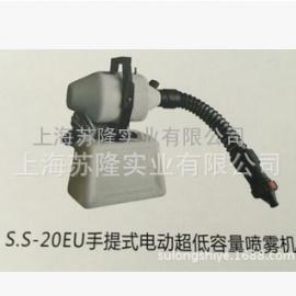 韩国S.S-20EU手提式电动超低容量喷雾器、充电式喷雾器