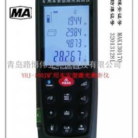 青岛路博供LB-100J 矿用本安型激光测距仪 厂家直销