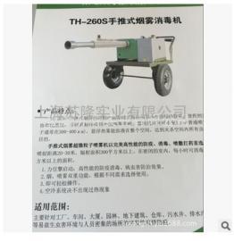 韩国大型手推式机动汽油喷雾器、TH-260S果树烟雾消毒机