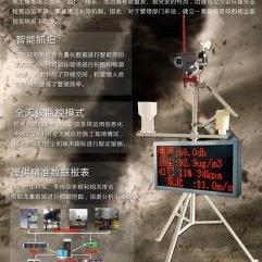 工地扬尘监测系统