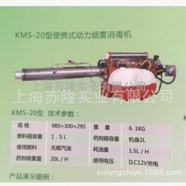 KMS-20型便携式动力烟雾消毒机、韩国KMS-20型便携式动力烟雾机