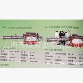 韩国原装进口便携式动力烟雾消毒机、KMS-20型手提式喷雾器