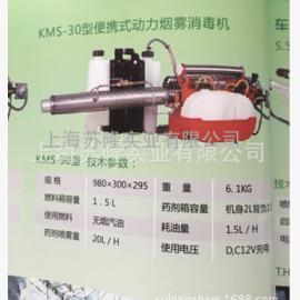 KMS-20/30型便携式动力烟雾消毒机、大功率喷雾器