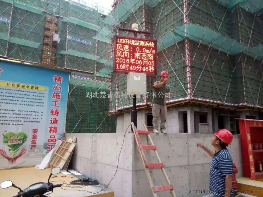 武汉工地在线扬尘监测