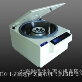 GT10-1型高速台式离心机