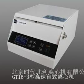 GT16-3型高速台式离心机