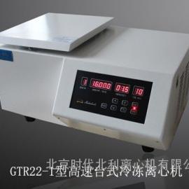 北利GTR22-1型高速冷冻实验室离心机