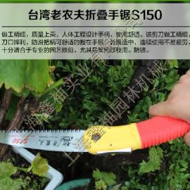 老农夫折叠锯/台湾进口手锯/进口老农夫S150折叠锯