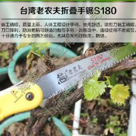 台湾老农夫手锯S180/折叠手锯、台湾老农夫手锯