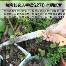 台湾老农夫S270手锯/进口手锯/台湾进口老农夫修枝锯