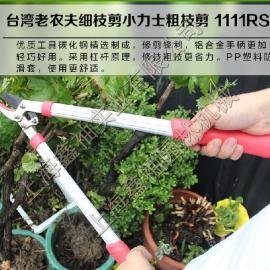 台湾老农夫细枝剪小力士粗枝剪-1111RS 修枝剪 台湾老农夫总代理