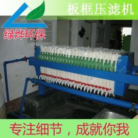 厢式压滤机 板框厢式压滤机 性能可靠 使用方便