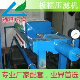 直销 板框厢式压滤机专业生生产 过滤压滤机 耐酸碱