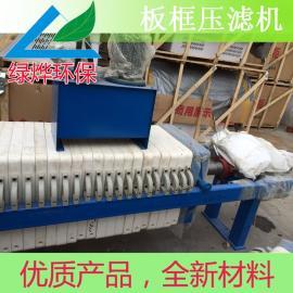 板框厢式压滤机 厢式压滤机 可定做 性能稳定
