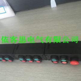 防爆防腐电动葫芦控制按钮盒LA5817-16K
