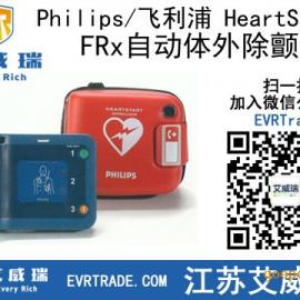 飞利浦HeartStart FRx自动体外除颤仪 DC9V