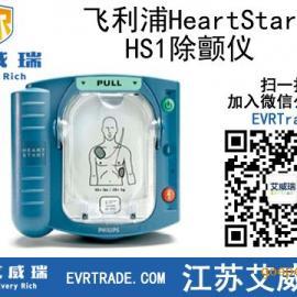 飞利浦HeartStart HS1自动体外除颤仪M5066A