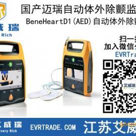 国产迈瑞BeneHeartD1 AED自动体外除颤仪 锂电