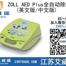 美国ZOLL祖尔全自动除颤器AED 中英文版都有供应