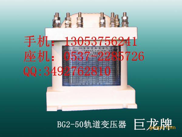 轨道变压器是铁路信号联动专用变压器