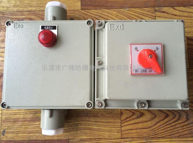 起动停止防爆断路器 小功率电机启停防爆断路器