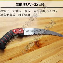 爱丽斯UV-32EN锯-修枝锯-弯锯-园林锯代理