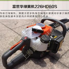 富世华绿篱机226HD60S 双刃绿篱机 修剪机 胡斯华纳园林园艺用品