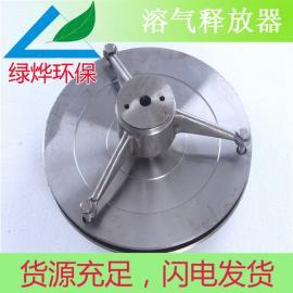 TV-III圆盘不锈钢释放器|溶气释放头|加压气浮头