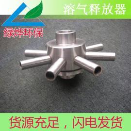 TJ型气浮释放器 不锈钢释放头